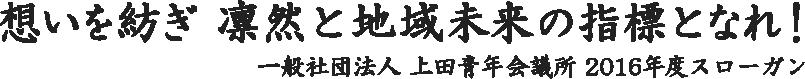2016年上田青年会議所