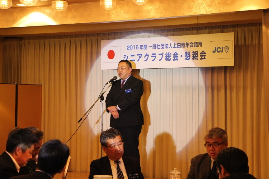 上田青年会議所シニアクラブ総会・懇親会