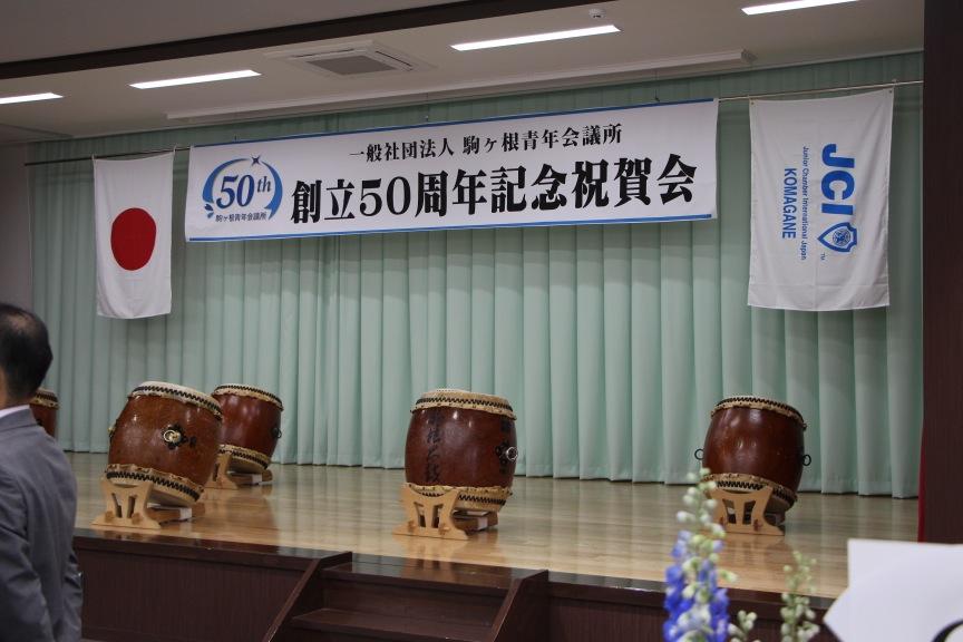 (一社)駒ヶ根青年会議所創立50周年記念式典・祝賀会 事業報告