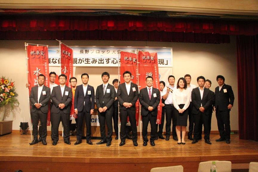 第47回長野ブロック大会in諏訪圏 事業報告
