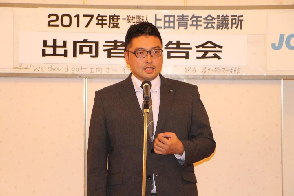 2017年度 出向者報告会 事業報告
