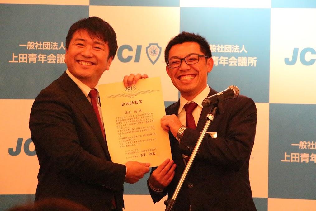 2017年度 上田青年会議所award 事業報告