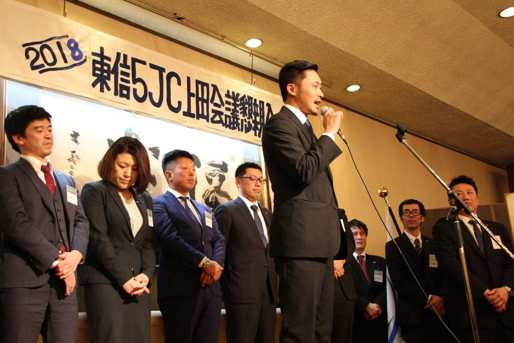 東信5JC正副理事長上田会議・懇親会 事業報告