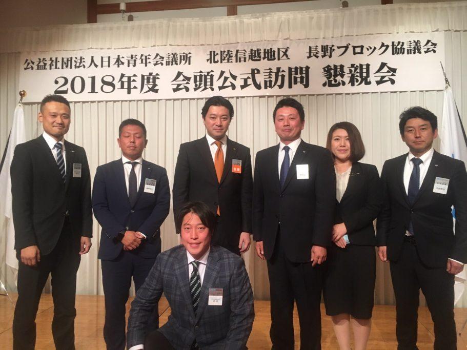 公益社団法人日本青年会議所 会頭公式訪問 事業報告