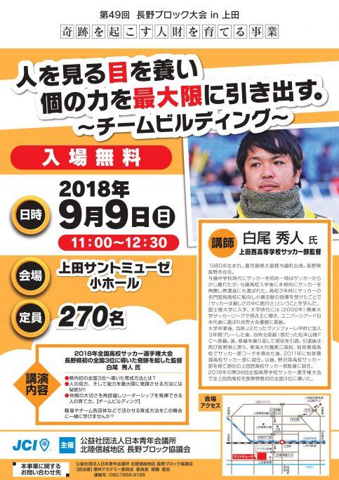 第49回 長野ブロック大会 in上田