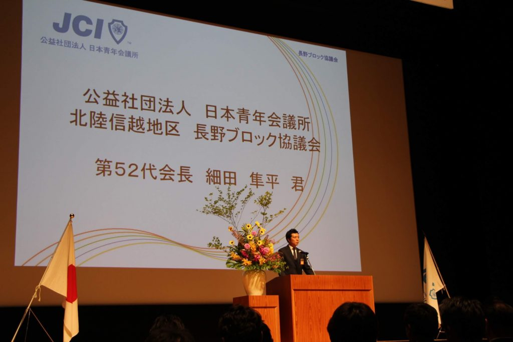 第49回長野ブロック大会in上田 事業報告