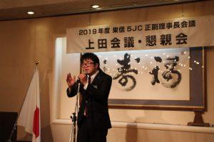 東信5JC正副理事長会議上田会議 事業報告