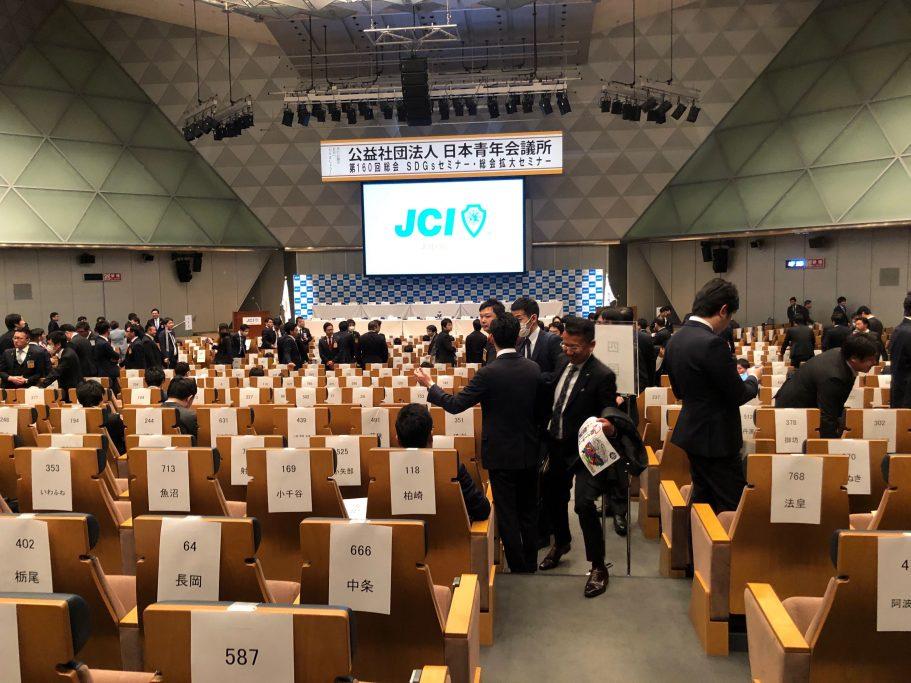 公社)日本青年会議所 第160回総会 事業報告