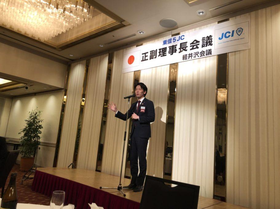 東信5JC正副理事長会議 軽井沢会議 事業報告