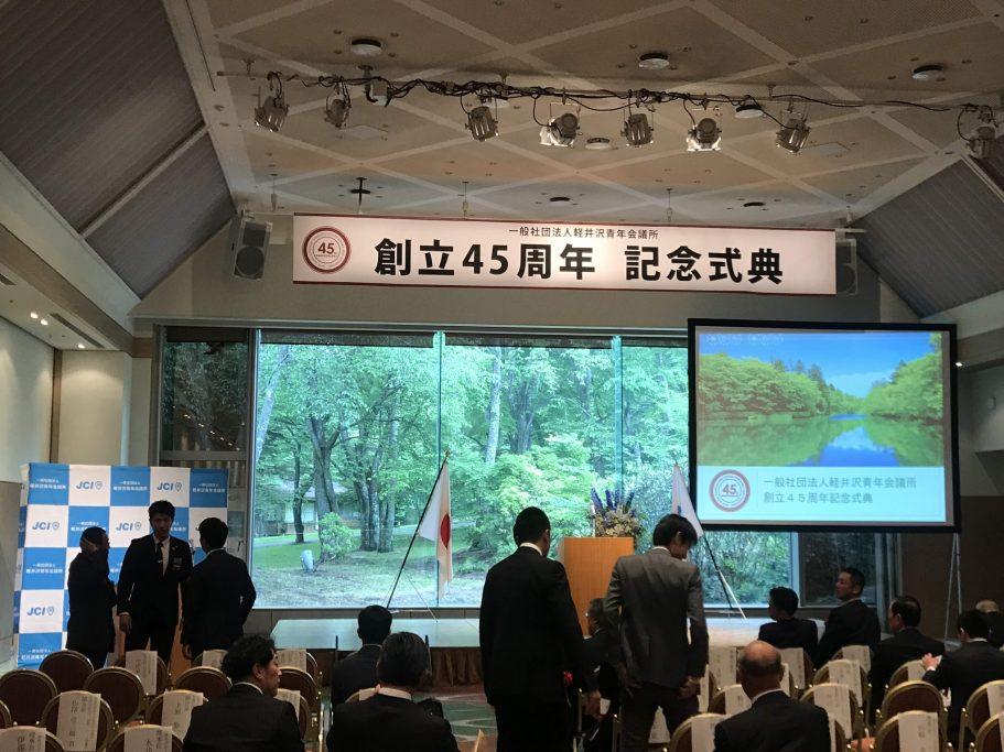 ( 一社) 軽井沢 青年会議所 創立 45 周年記念式典 事業報告