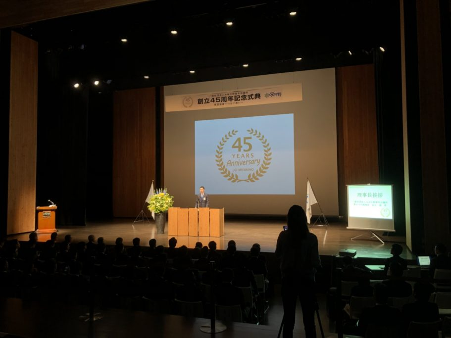 一般社団法人みゆき野青年会議所 創立45周年記念式典 事業報告