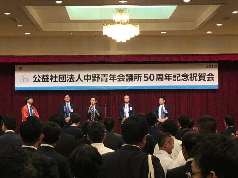 公益社団法人中野青年会議所 創立50周年式典、祝賀会 事業報告
