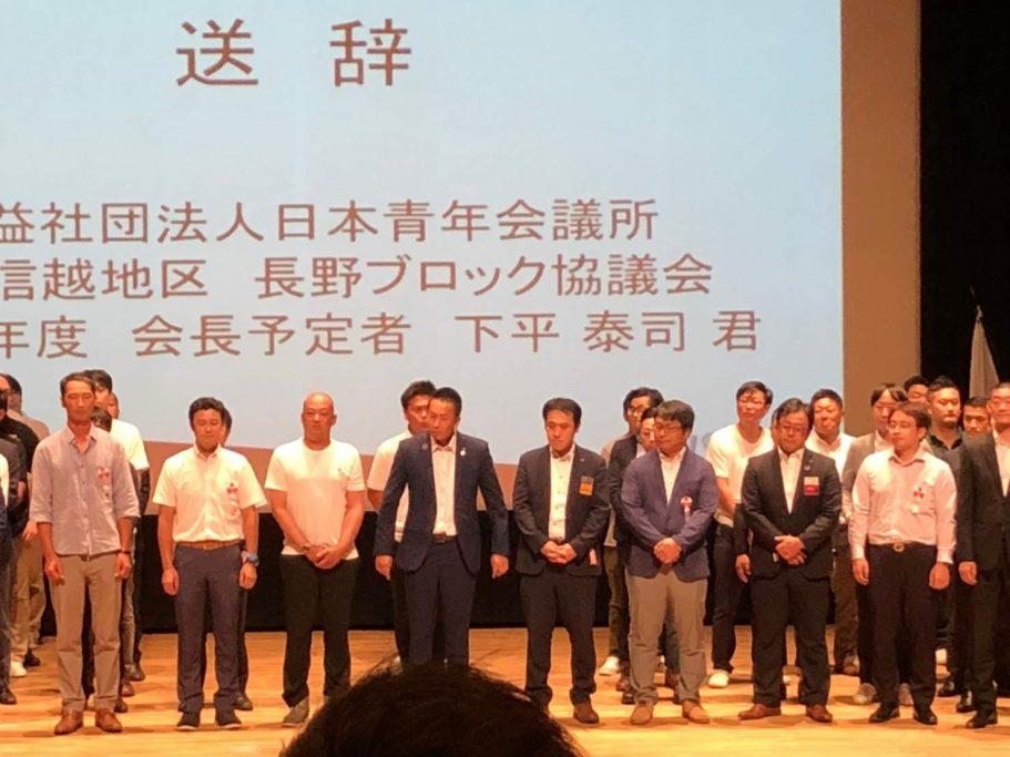 第50回長野ブロック大会in北アルプス 事業報告