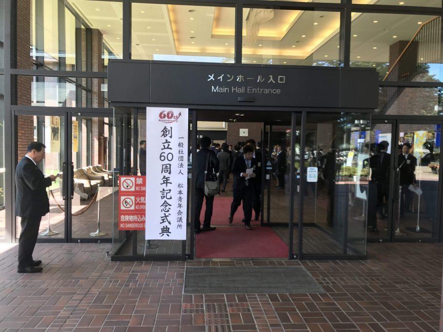 (一社)松本青年会議所 創立60周年記念式典 事業報告