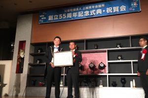 (公社)上越青年会議所 創立55周年記念式典 事業報告